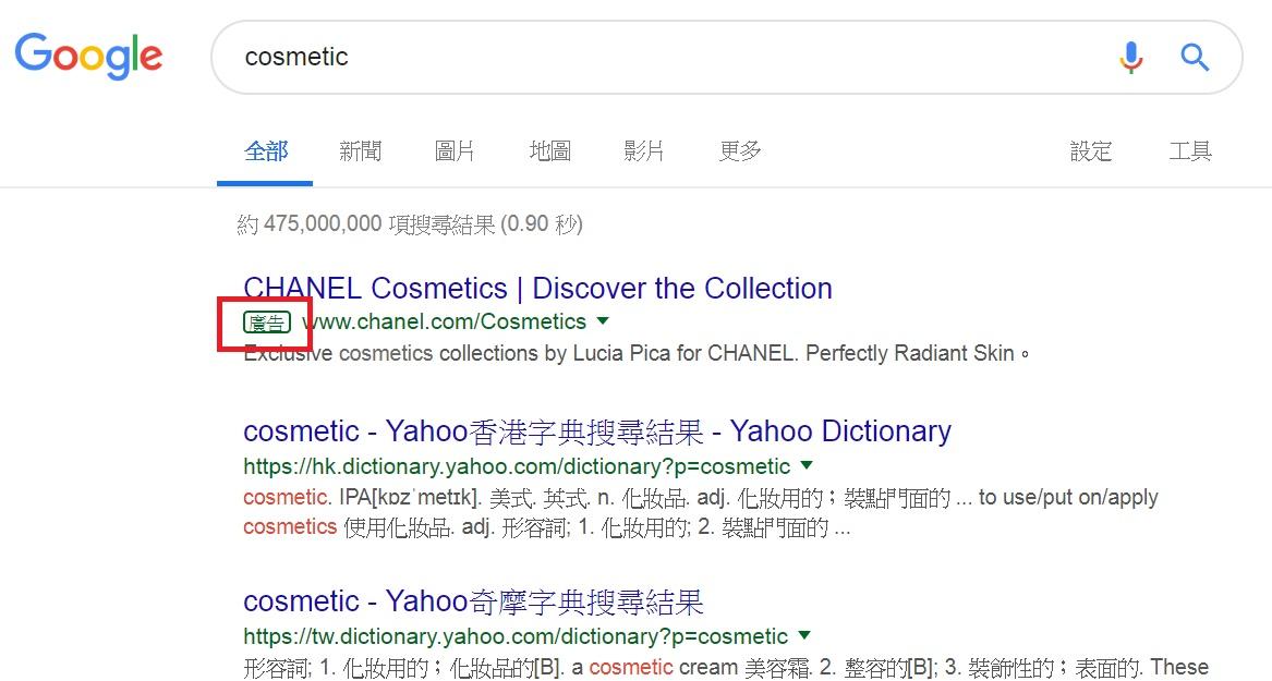 廣告比其他搜尋結果更靠前