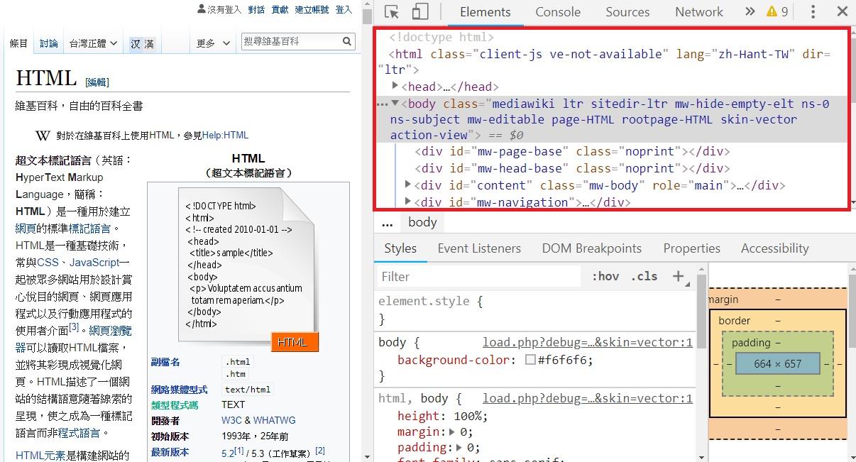 左邊是網頁,在鍵盤上按「F12」會出現右邊的HTML原始碼