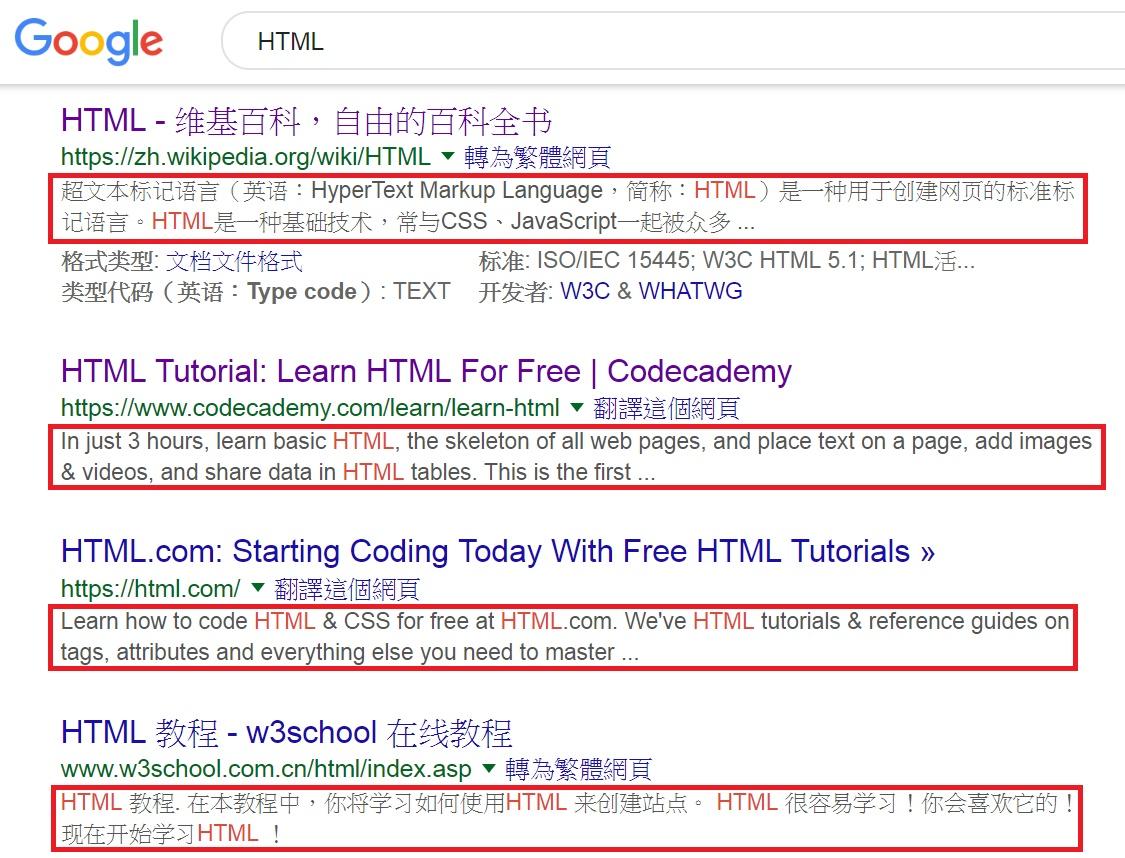 紅框標示搜尋結果的meta description