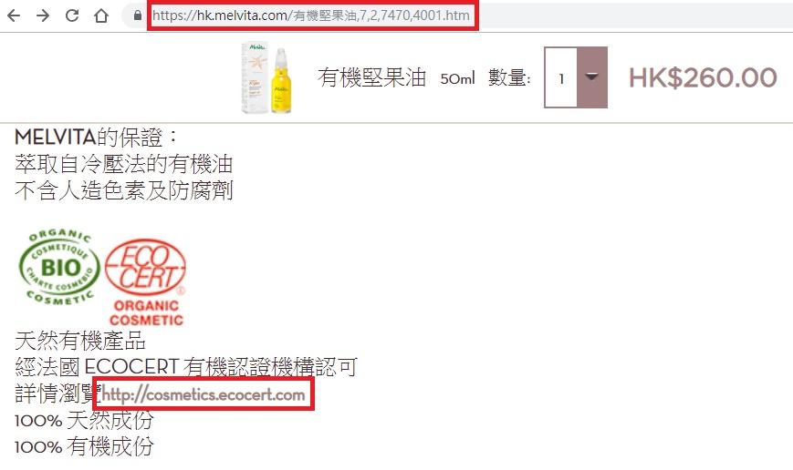 網頁直接以網站域名「http://cosmetics.ecocert.com」建立反向連結