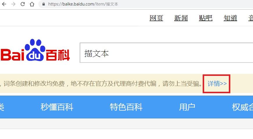 網頁以「详情>>」為錨文本建立反向連結
