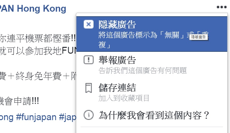 Facebook的「隱藏廣告」功能